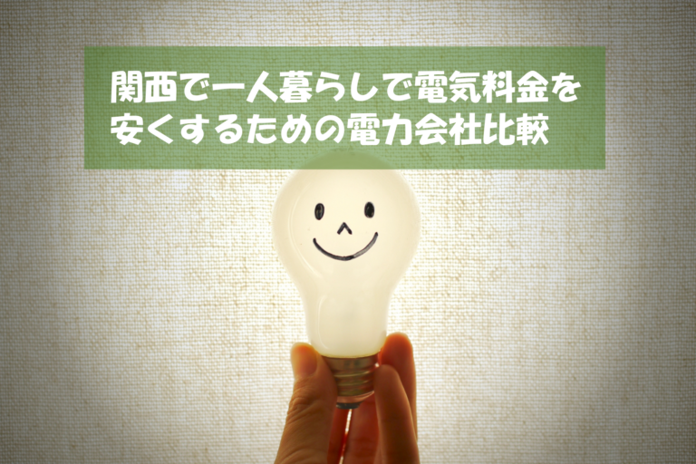 関西で一人暮らしで電気料金を安くするためのおすすめの電力会社比較