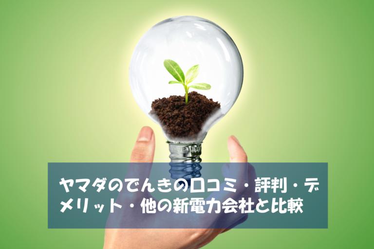 ヤマダのでんきの口コミ・評判・デメリット・他の新電力会社と比較