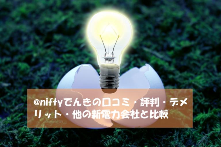 @niftyでんきの口コミ・評判・デメリット・他の新電力会社と電気料金比較