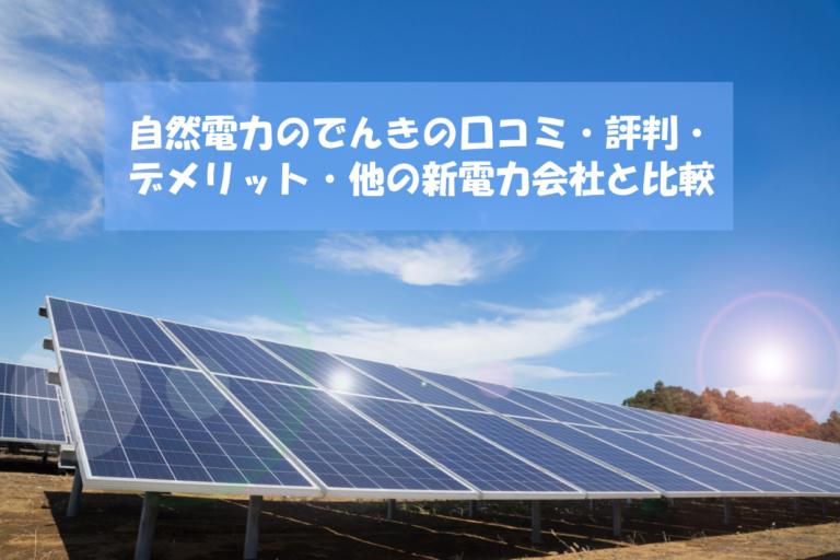 自然電力のでんきの口コミ・評判・デメリット・他の新電力会社と比較