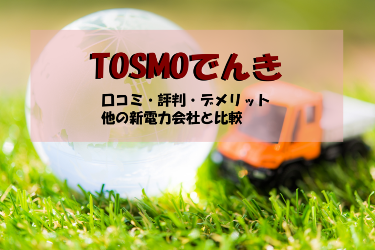 TOSMOでんきの評判・デメリット(解約違約金)・他の新電力会社と比較