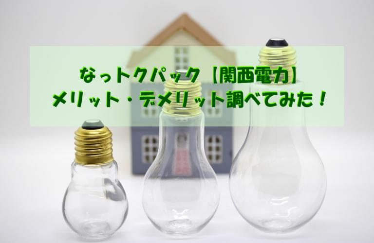 なっトクパック【関西電力】のデメリット・口コミ・評判・他の電力会社と比較