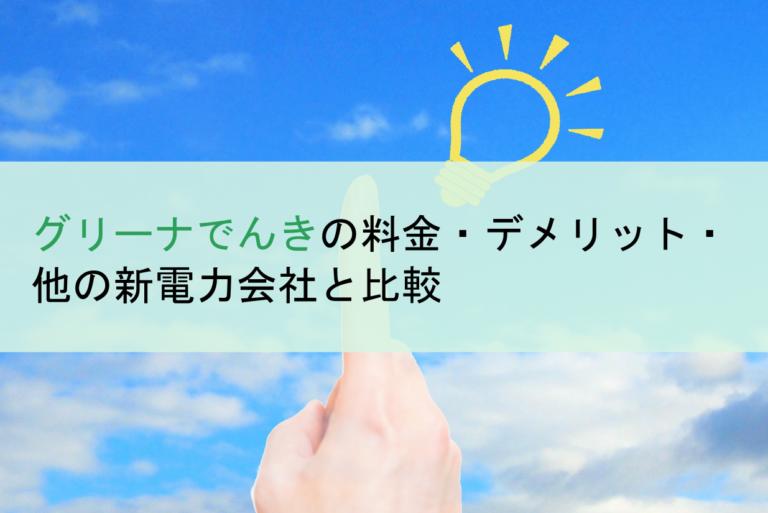 グリーナでんきの料金・デメリット・口コミ・評判・他の新電力会社と比較