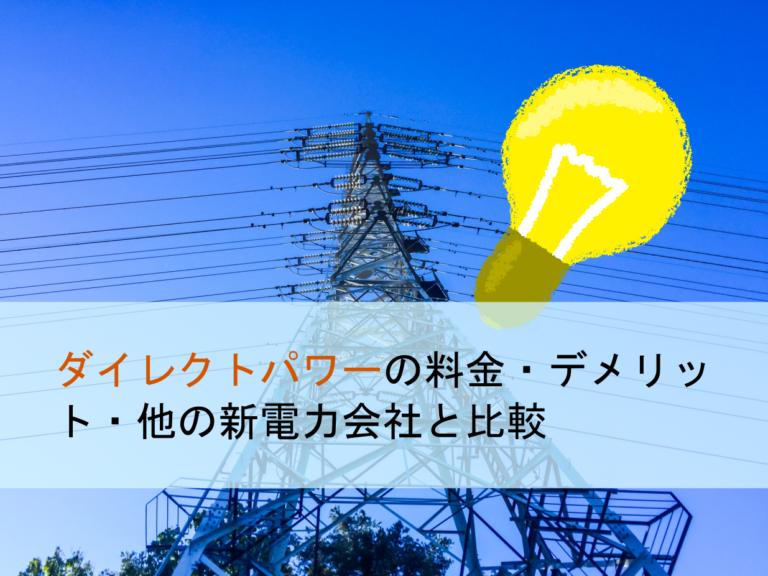 ダイレクトパワーの口コミ・評判・デメリット・他の新電力会社と比較