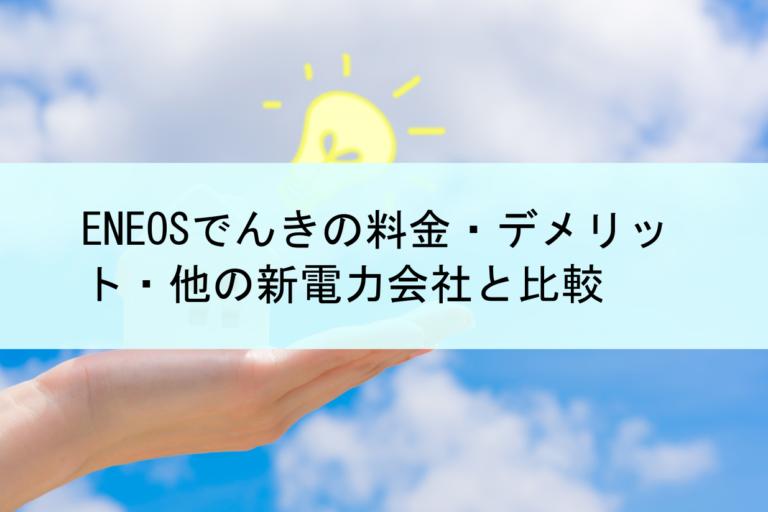 ENEOSでんきの料金・デメリット・他の新電力会社と比較