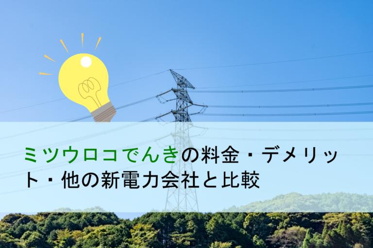 ミツウロコでんきの電気料金・デメリット・他の新電力会社と比較