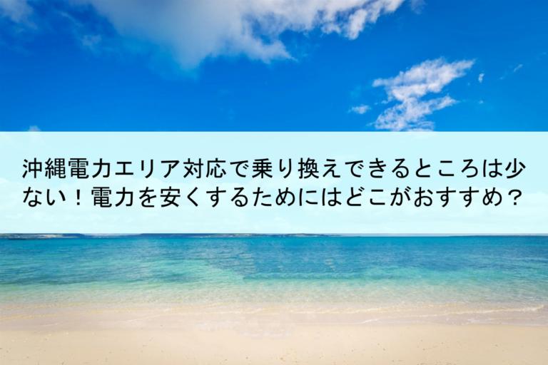 沖縄電力エリア対応で乗り換えできるところは少ない!電力を安くするためにはどこがおすすめ?