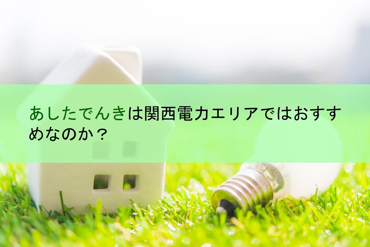 あしたでんき 東京電力 比較