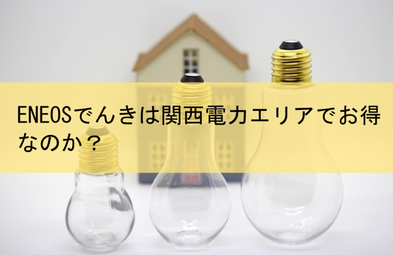 ENEOSでんきは関西電力エリアでお得なのか?他の新電力会社と比較