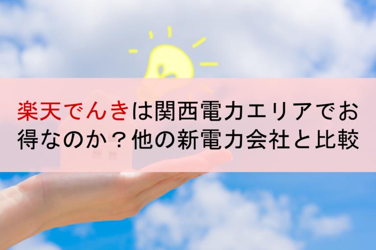 楽天でんきは関西電力エリアでお得なのか?他の新電力会社と比較