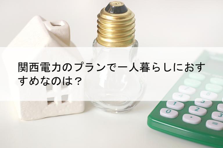 関西電力のプランで一人暮らしにおすすめなのは?