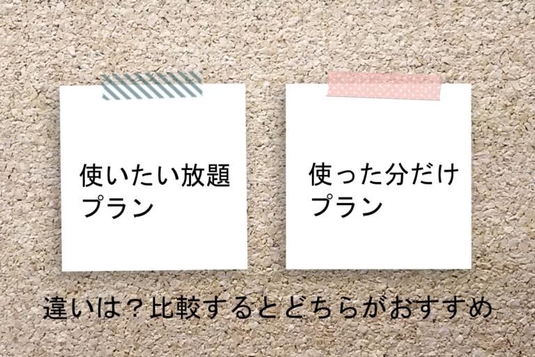 ピタでんの【使いたい放題プラン】と【使った分だけプラン】を比較|口コミ・評判