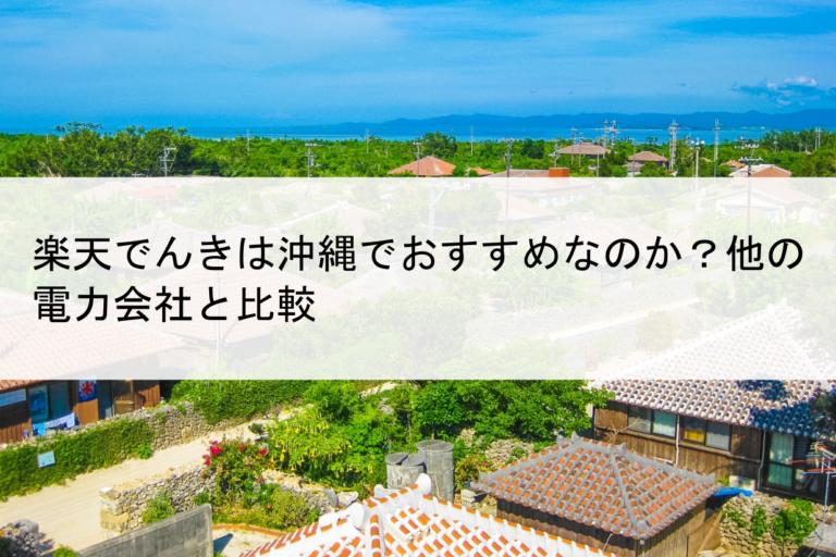 楽天でんきは沖縄でおすすめなのか?他の電力会社と比較
