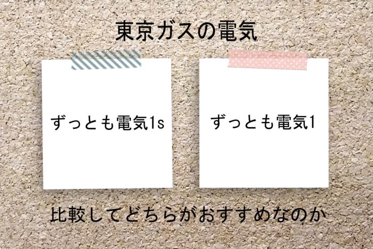 東京ガスの電気【ずっとも電気1s】と【ずっとも電気1】を料金比較|口コミ・評判