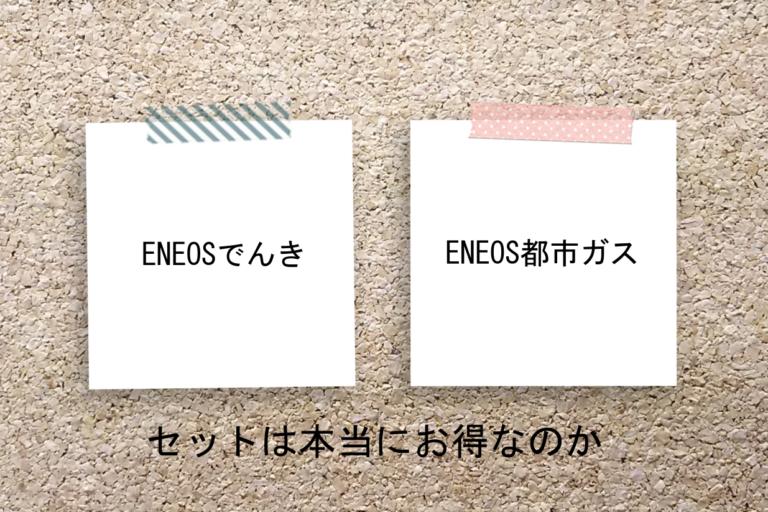 ENEOSでんきとENEOS都市ガスのセットは本当にお得なのか