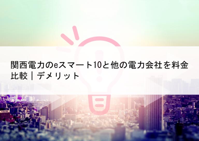 関西電力のeスマート10と他の電力会社を料金比較|デメリット