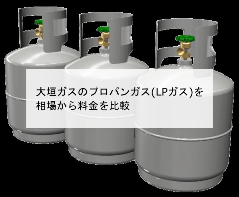 大垣ガスのプロパンガス料金は高いのか 口コミ・評判と相場から料金を比較