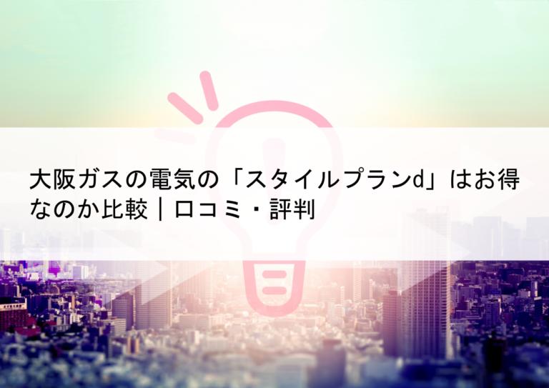 大阪ガスの電気の「スタイルプランd」はお得なのか比較|口コミ・評判