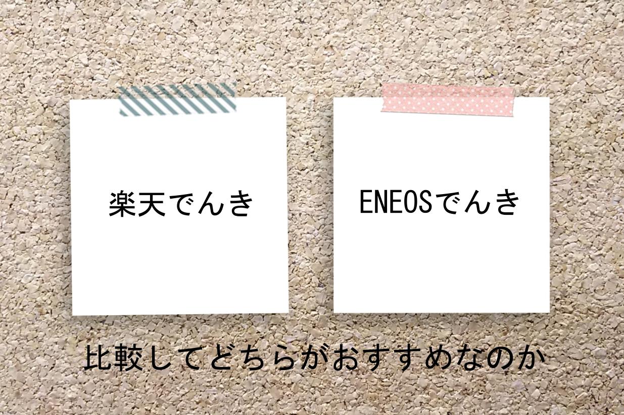 電気 エネオス