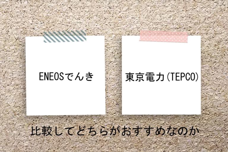 ENEOSでんきと東京電力(TEPCO)の電気料金を比較|お得でおすすめは?