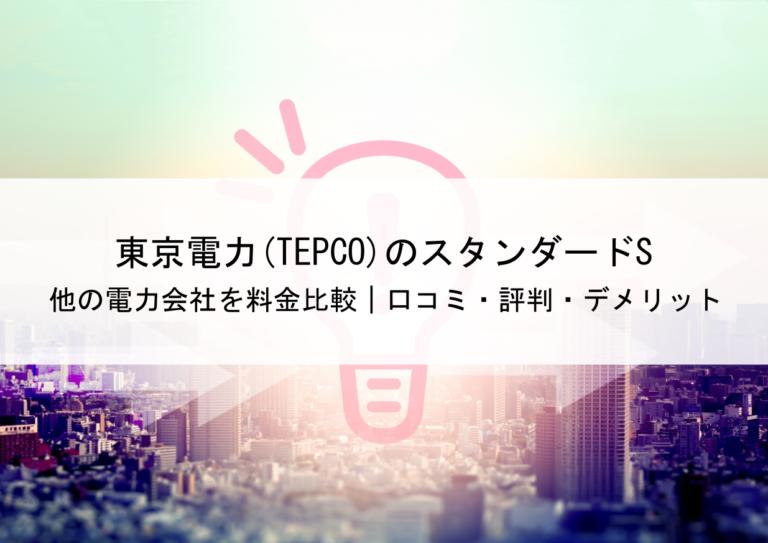 東京電力(TEPCO)スタンダードSと他の電力会社を料金比較|口コミ・評判・デメリット