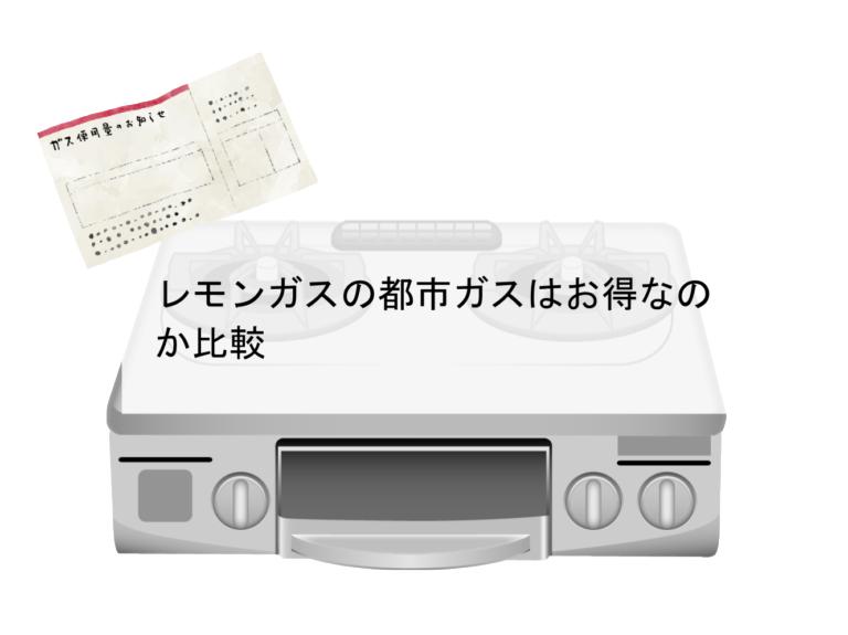 レモンガスの都市ガスの料金を東京ガスと比較・口コミ・評判