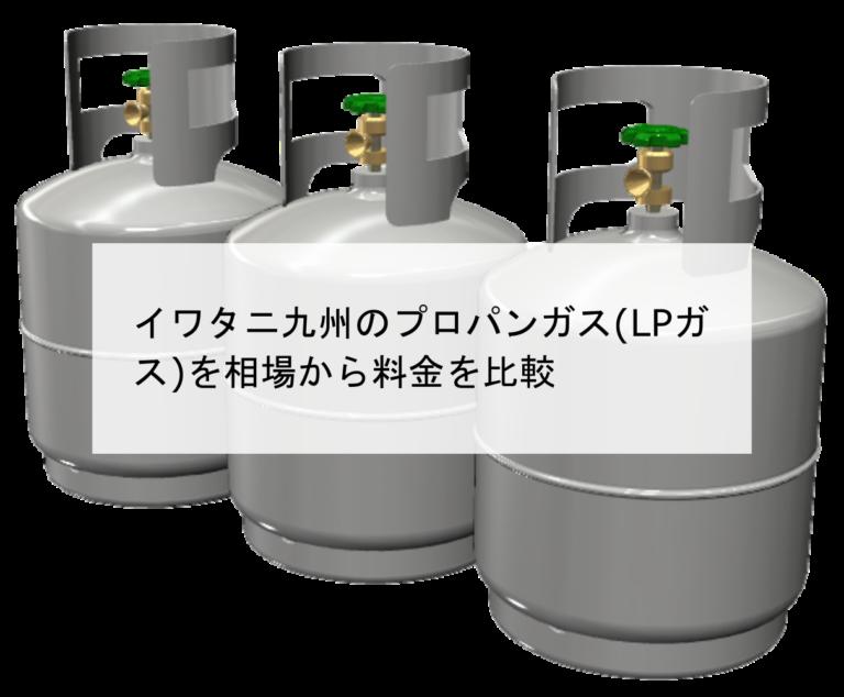 イワタニ九州のプロパンガス料金は高い安い?口コミ・評判と相場から料金を比較