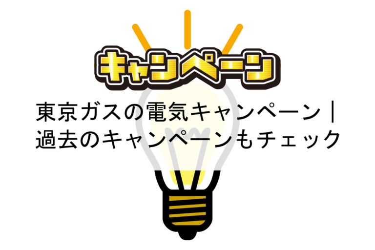 東京ガスの電気キャンペーン|過去のキャンペーンもチェック