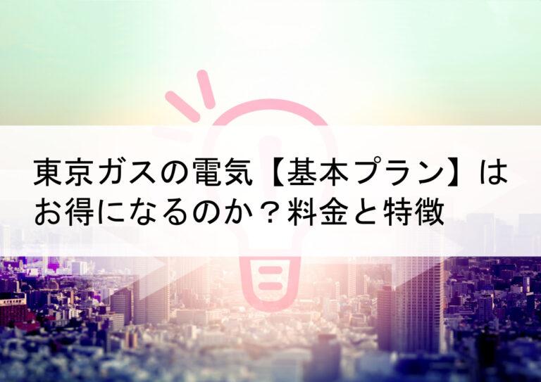東京ガスの電気【基本プラン】はお得になるのか?料金と特徴